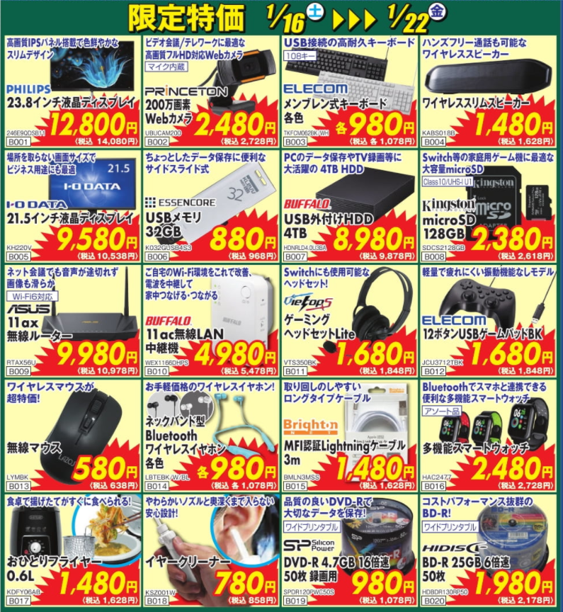 【チラシ情報】 おはようございます🌞 本日店頭配布チラシ入れ替わり。  今週のお買い得品はこちら👇  今週末も皆様のご来店をお待ちしております(゚д゚)/  #ZOA #takatsuka #OAナガシマ #チラシ