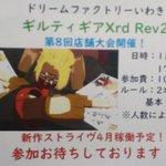 Image for the Tweet beginning: 当日告知。 今日の午後5時より福島県いわき市のドリームファクトリーいわきにてギルティギアXrd Rev2の店舗大会を開催します。参加費100円です。  #ギルティギア #GGXrd_AC2 #GGXrd_Rev2 #大会