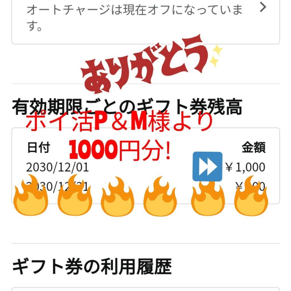 test ツイッターメディア - ポイ活P&M様(@hanako2311)より成果報告でアマギフ1000円分いただきました😭 ハピタス登録だけでもかなりお得なのに、アマギフまで✨ローソン当選からたくさん幸せを頂戴しました🙏 これからポイ活始める方、フツーにサイトに行って登録は絶対損!ポイ活P&M様のツイを一読あれ😆 #ゆしんのポイ活報告 https://t.co/V7XXAZxyi1