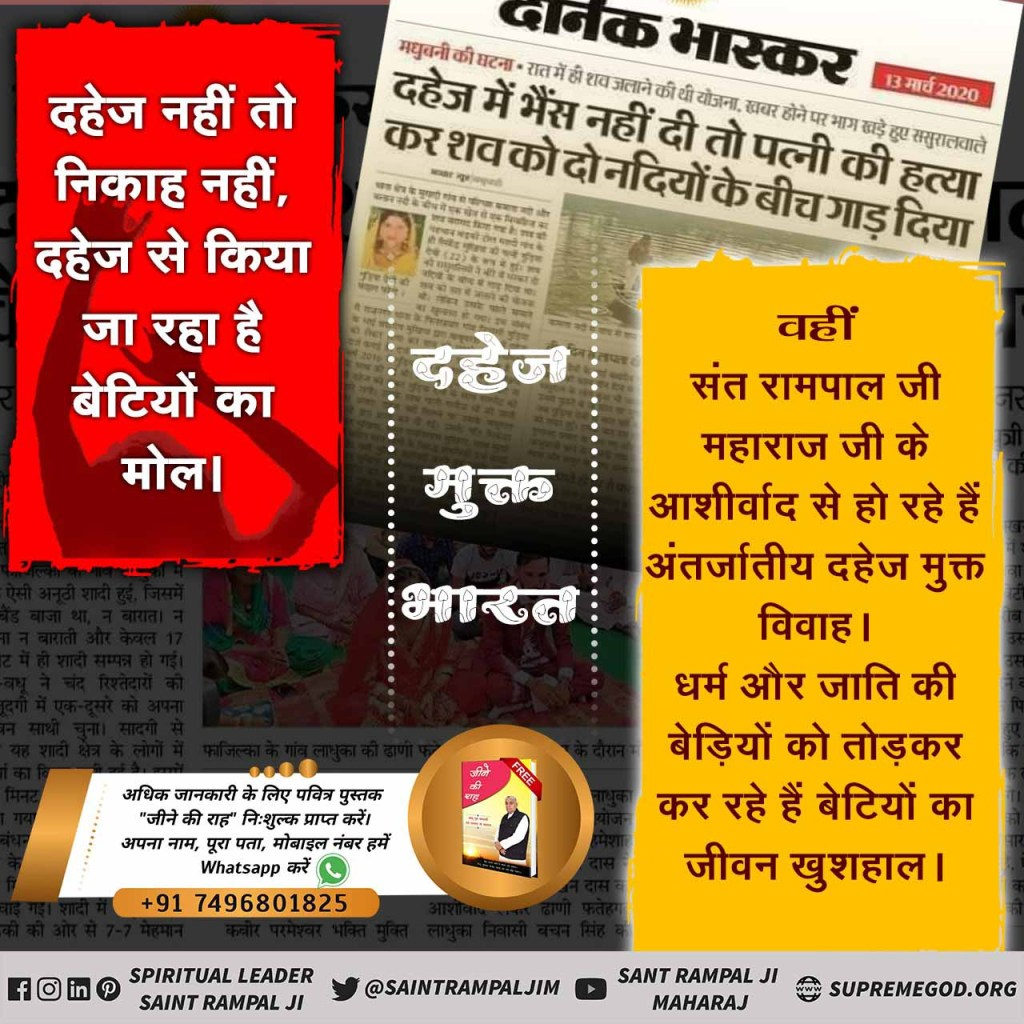 #GodMorningSaturday #SaturdayMotivation  If not dowry, not marriage,  The dowry system reflects the low mindset of the people.  Stop it .  Do not reduce the value of daughters by giving dowry. @SaintRampalJiM  #dowry_free_india
