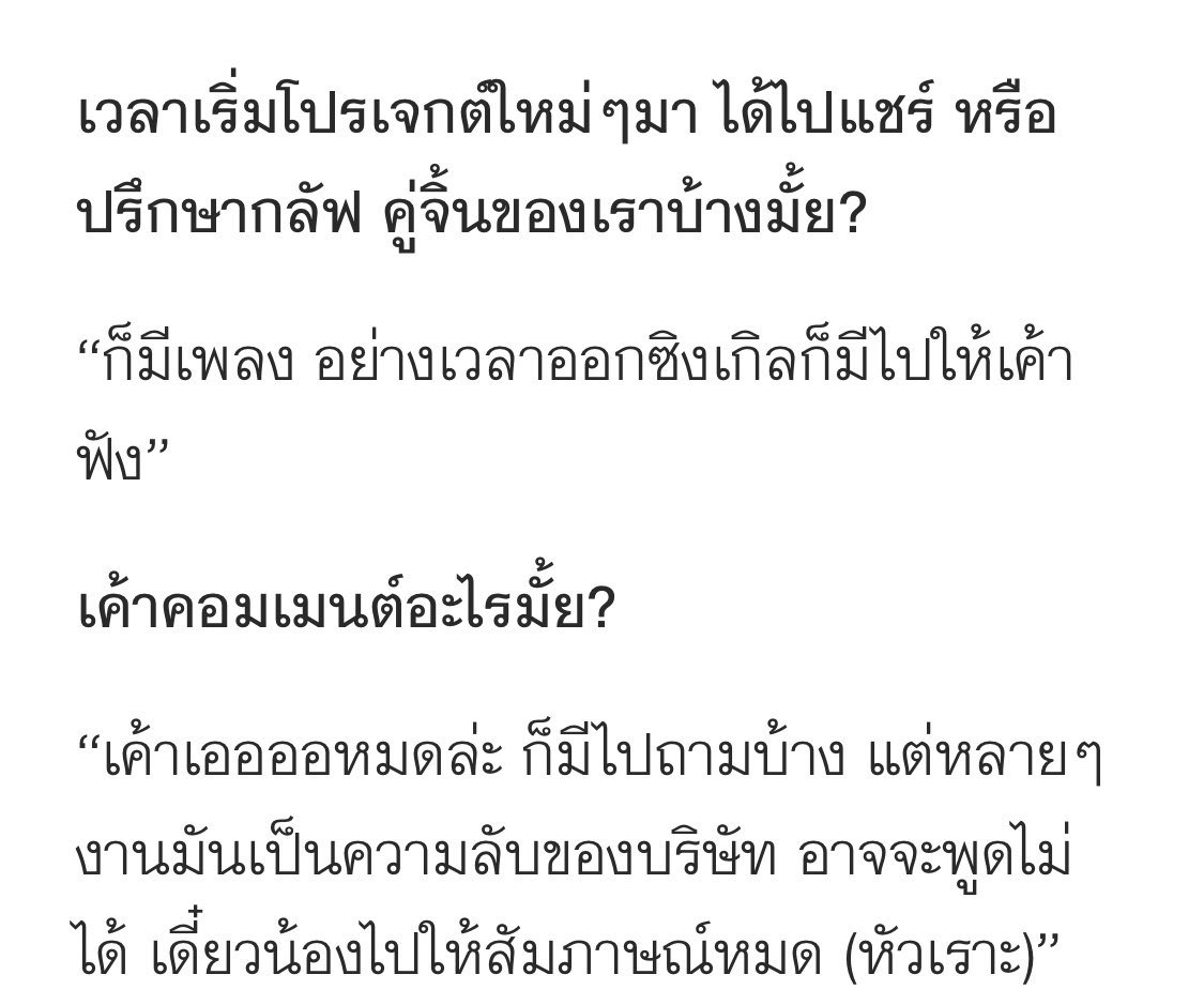 Q: when do you start with the new project do you share or consult Gulf, your couple, too?  M: if i release the new single i will let him listen to it.  Q: Do he have any comment?  M: He always agree with it. He will asked some. However, if it's the secret one. (1) #MewSuppasit