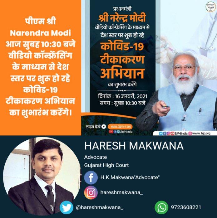 पीएम श्री #Narendra_Modi आज सुबह 10:30 बजे वीडियो कॉन्फ़्रेंसिंग के माध्यम से देश स्तर पर शुरू हो रहे कोविड-19 टीकाकरण अभियान का शुभारंभ करेंगे। @PMOIndia #AatmaNirbharBharat  #AyushymanBharat #vaccination