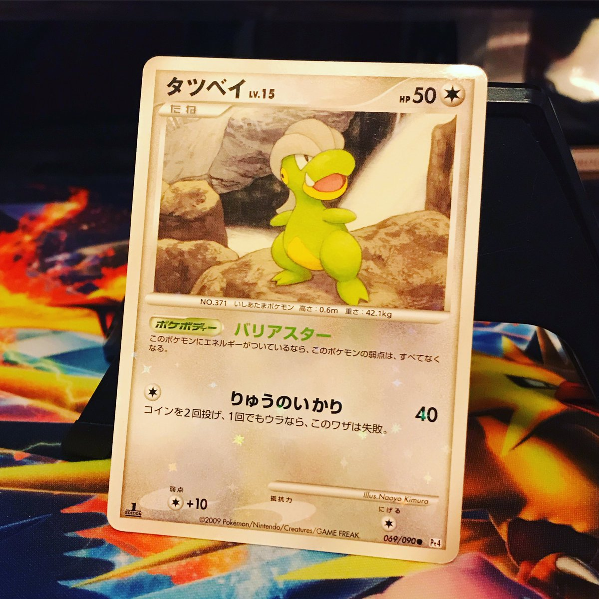 1st Edition Japanese Shiny Bagon   #shinypokemon #pokemon #pokemontcg #PokemonSnap  #Pokemon25 #PokemonTCG