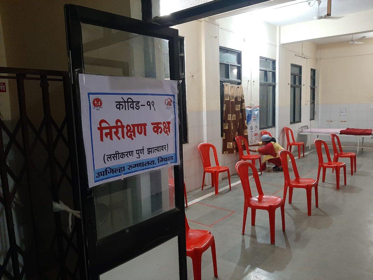 #नाशिक जिल्ह्यातील 13 लसीकरण केंद्रांवर लसीकरण मोहिमेसाठी तयारी पूर्ण.. #vaccine #vaccination #COVID19  #IndiaFightsCorona