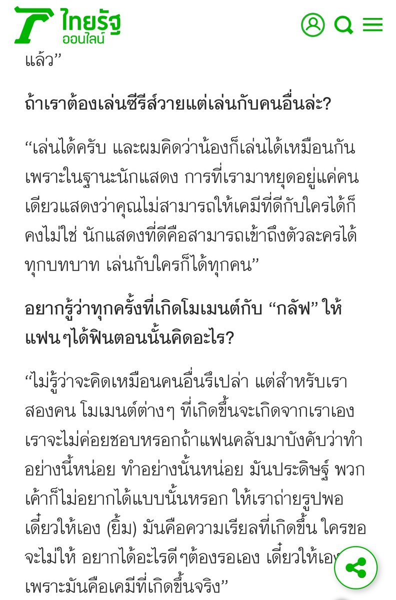 Thairath interview trans  Q: What if you have to act in Series Y but with another actor?  I can do that, but I think that Gulf can as well. As an actor, it's probably not the best to stop at one actor because you're not able to develop chemistry with any other actor. #MewSuppasit