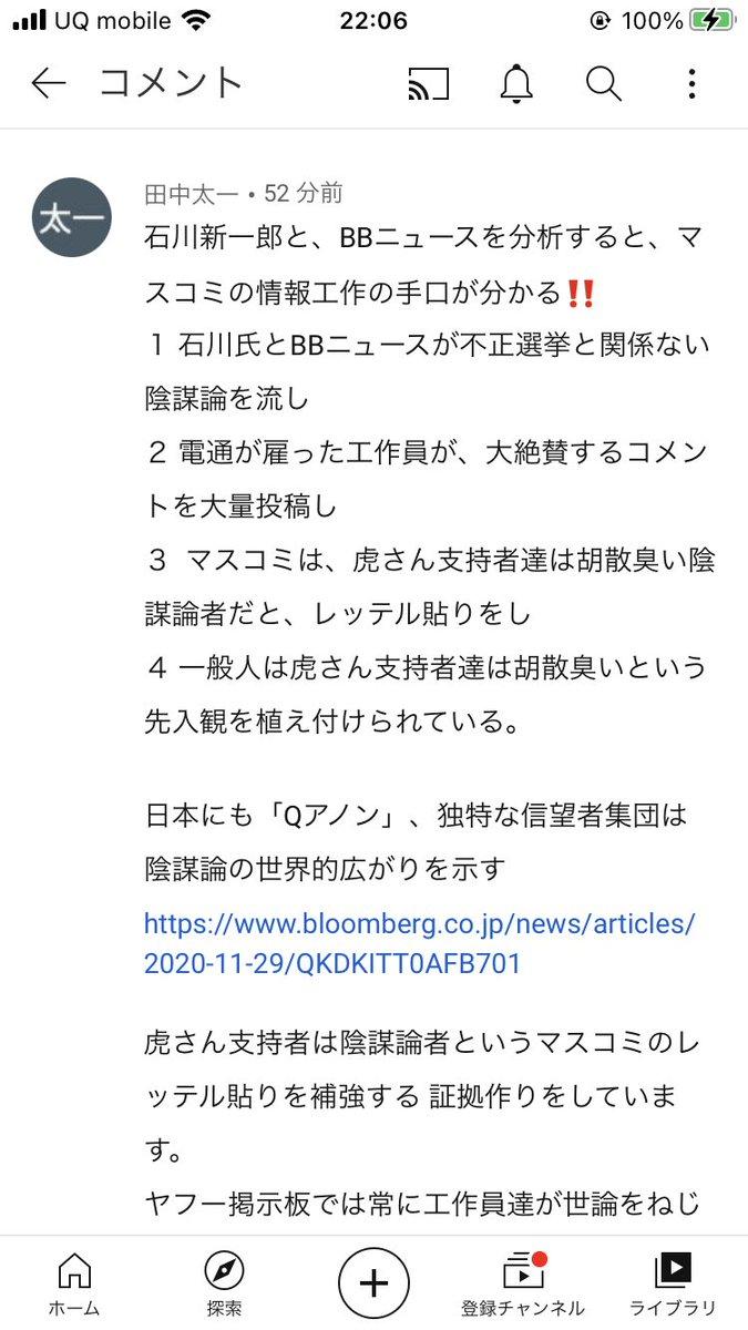 チャンネル 石川 新一郎