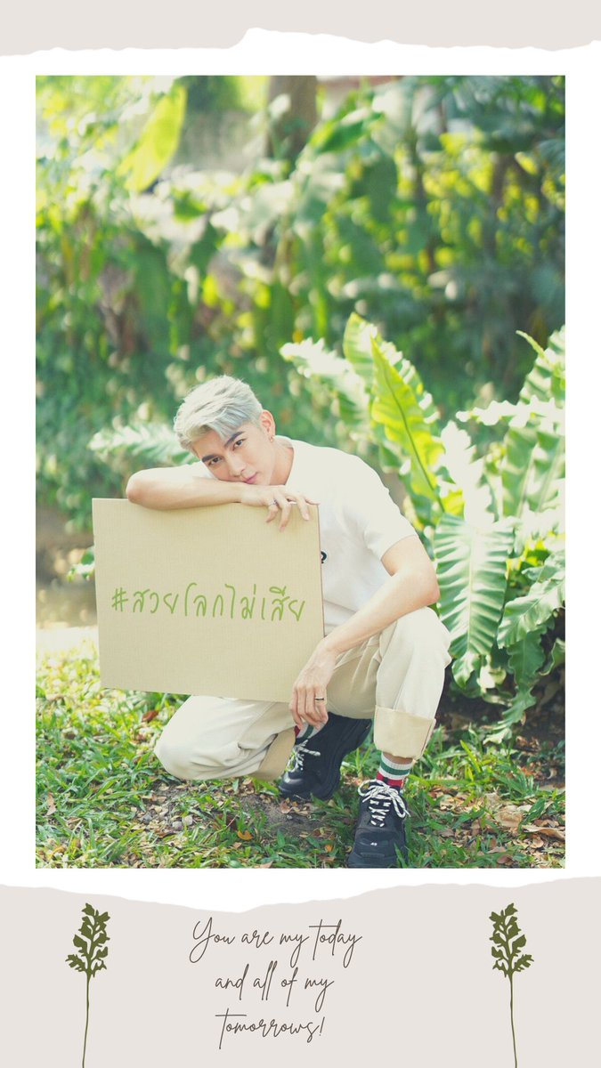 Replying to @MZiinme: ☁🍃  ,. you are my today and all of my tomorrows*  #MewSuppasit
