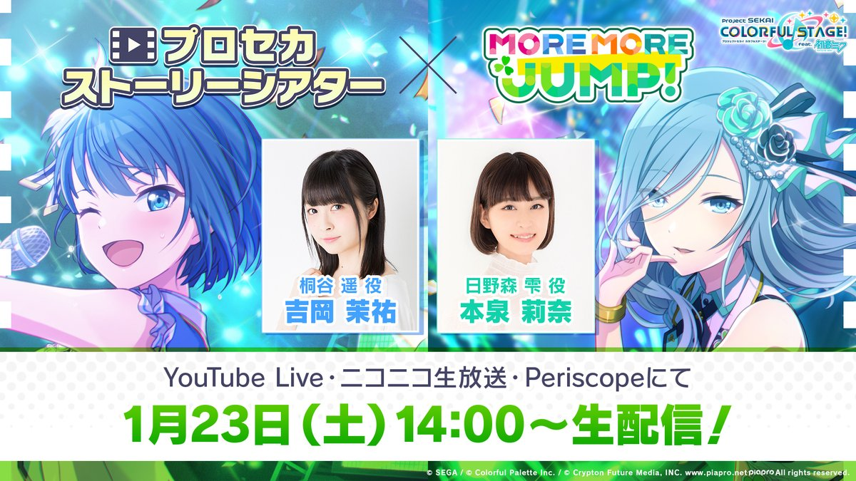 test ツイッターメディア - 🎥プロセカストーリーシアター    MORE MORE JUMP!編☘️  MORE MORE JUMP!のメインストーリーを、吉岡茉祐さん、本泉莉奈さんと見ながら振り返る番組です📺ぜひご覧ください☺️✨  YouTube Live:https://t.co/TF3qlcmP0d ニコ生:https://t.co/KiNcDdd3te Periscope:@pj_sekai  #初音ミク #プロセカ https://t.co/vpw8sVsXNm