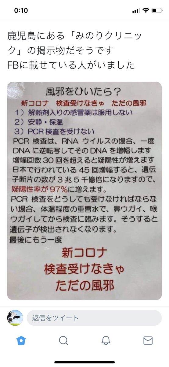 いいね❗️  #緊急事態宣言 #コロナ #PCR検査 #コロナは茶番 #自粛 https://t.co/TLinjcLcG7 https://t.co/GeWXUnRuld