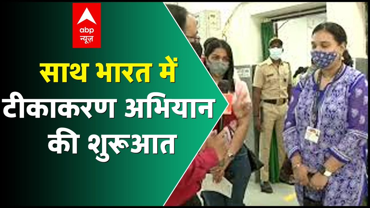 'सर्वे भवन्तु सुखिन:' के साथ भारत में टीकाकरण अभियान की शुरूआत, देखें #Mumbai के एक अस्पताल से रौनक कुकड़े (@rounakview) की रिपोर्ट