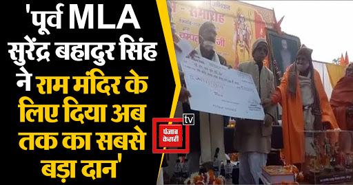 राम मंदिर के लिए सबसे बड़ा दान: पूर्व MLA ने दिया एक करोड़ 11 लाख 11हजार 11 सौ 11 रुपये का चेक #Raebareli #RamTemple #Construction #BigDonation #MLA #SurendraBahadurSingh #OneCrore @myogiadityanath @BJP4UP @RSSorg @BJP4India #UpNews