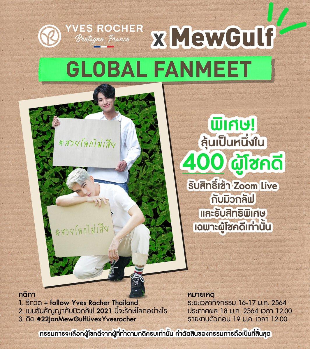 🎉 Yves Rocher x MewGulf Global Fan Meet  #หวานใจมิวกลัฟ ลุ้นเป็น 1 ใน 400 ผู้โชคดีทั้งไทยและต่างประเทศ รับสิทธิ์เข้าชม Live ทาง zoom และ 'สิทธิพิเศษ' เฉพาะใน zoom เท่านั้น  กติกา 1. รี + ฟอล 2. เมนชั่นสัญญากับมิวกลัฟ 2021 นี้จะรักษ์โลกอย่างไร 3. ติด #22JanMewGulfLivexYvesrocher