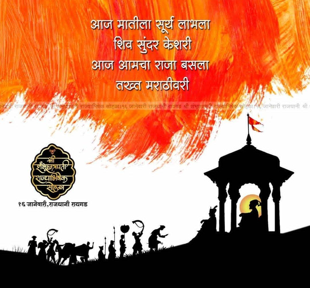 अभिमान आणि स्वाभिमान हिंदवी स्वराज्याचे दुसरे छत्रपती शंभु राज्याभिषेक सोहळा...  #म #मराठी #शंभूराज्याभिषेक #मालक