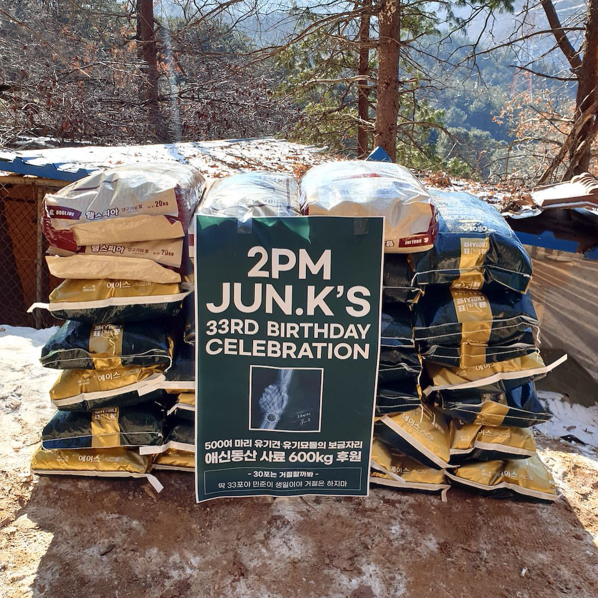 [Trans] 210115 Animal food support from fans for @Jun2daKAY's birthday celebration  From aeshindogscats's IG   #Jun_K #2PM