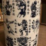 Image for the Tweet beginning: 北斗の湯呑み🍵  #北斗の拳 #湯呑み