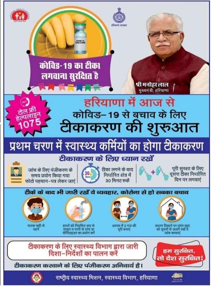 हरियाणा में आज से #COVID19 से बचाव के लिए टीकाकरण की शुरुआत  @mlkhattar @OPDhankar  #LargestVaccineDrive