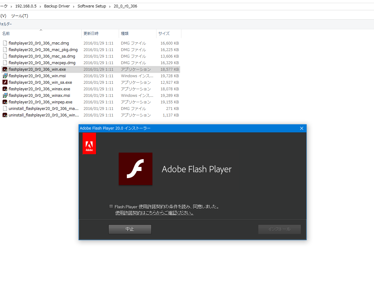 Adobe Flash Player 20.0をインストール https://t.co/7MEA11dCRy