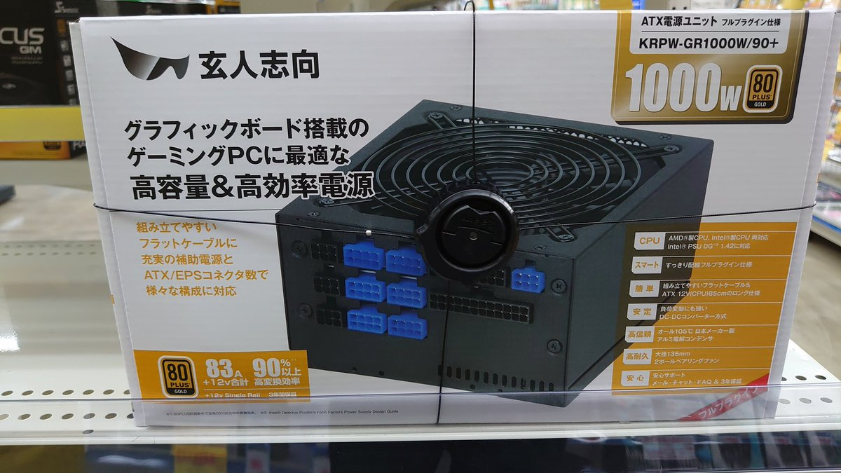 【新規入荷】 玄人志向 1000W フルモジュラー 80PLUS GOLD認証 電源ユニットが入荷しました! いいグラボ積む方へオススメです( ・∇・)  #ZOA #takatsuka #OAナガシマ #自作パソコン #電源 #玄人志向