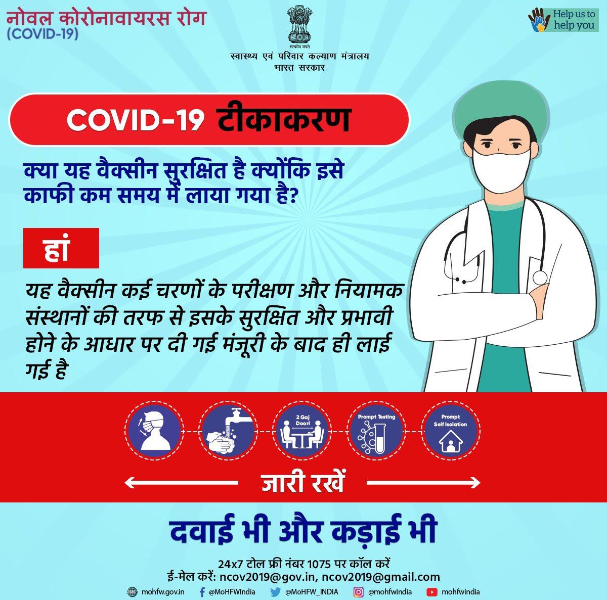 💉 वैक्सीन सुरक्षित हैं  💉 वैक्सीन घातक बीमारियों को रोकते हैं  💉 वैक्सीन बेहतर प्रतिरक्षा प्रदान करते हैं  @PMOIndia ने 🌏 का सबसे बड़ा #COVID19 टीकाकरण अभियान शुरू किया है  अपनी बारी आने पर वैक्सीन लगवाने के लिए तैयार हो जाएं  #TogetherAgainstCovid19 #LargestVaccineDrive