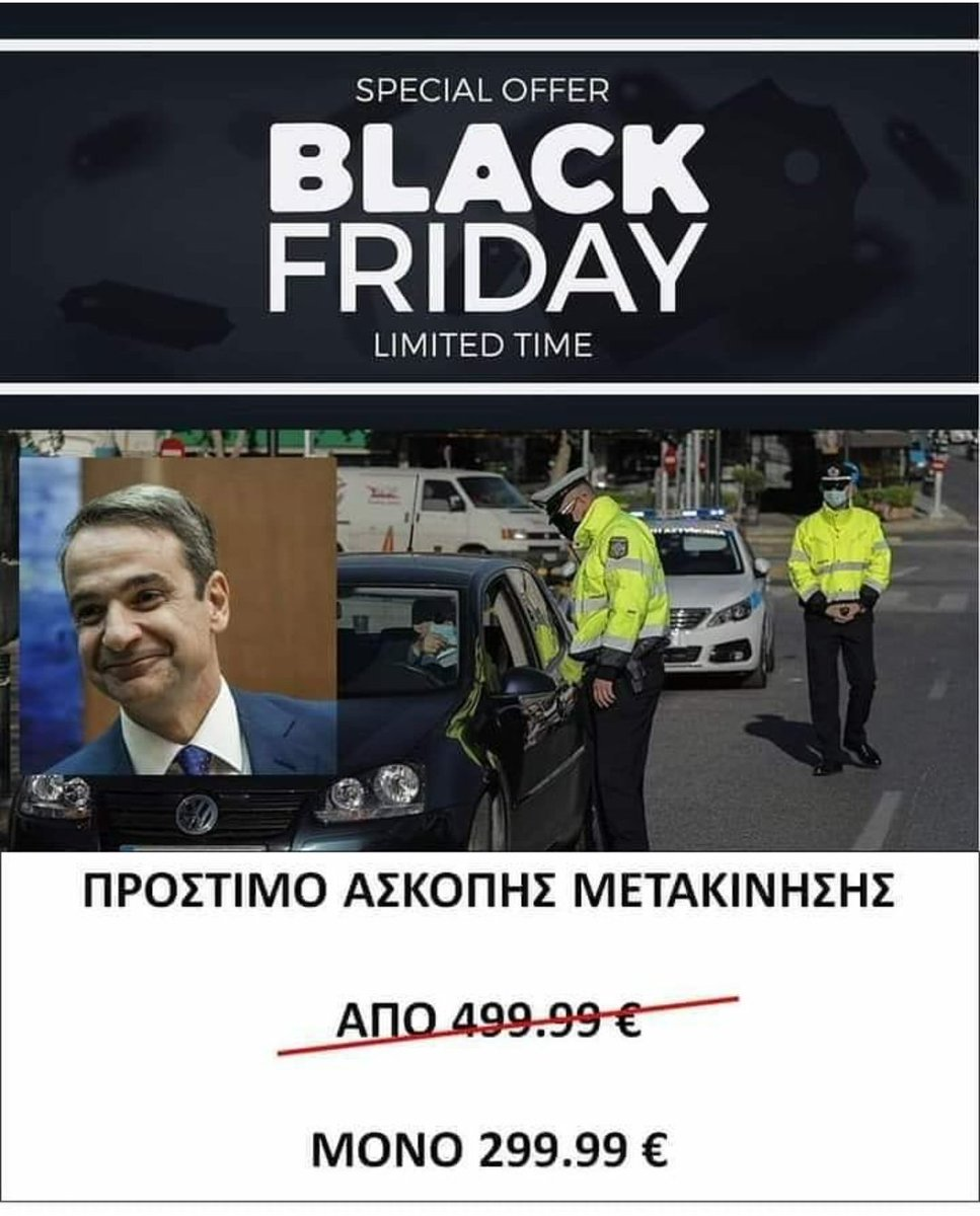 #blackfriday Μονο εδώ αυτά!!! #mitsotakis