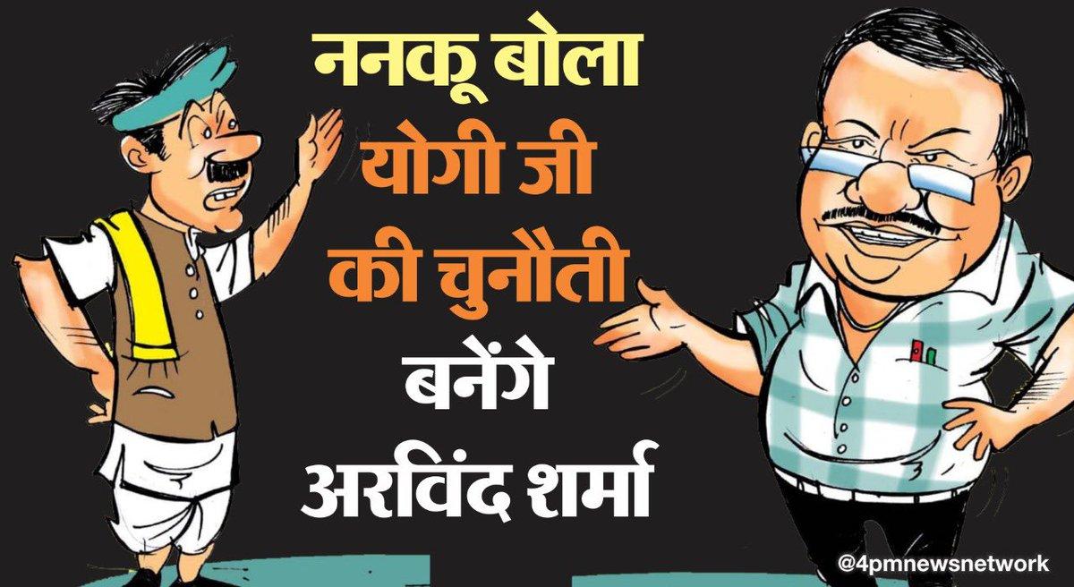 ननकू की इस नालायकी ने हंगामा मचा दिया ! लखनऊ से दिल्ली तक हंगामा मचा और आज होने वाला अरविदं शर्मा का नामांकन केंसिल हो गया ! लोगो से कह दिया गया सोमवार को होगा पर हक़ीक़त यह है कि दिल्ली से लेकर लखनऊ तक अरविंद शर्मा के नाम पर हंगामा मचा है