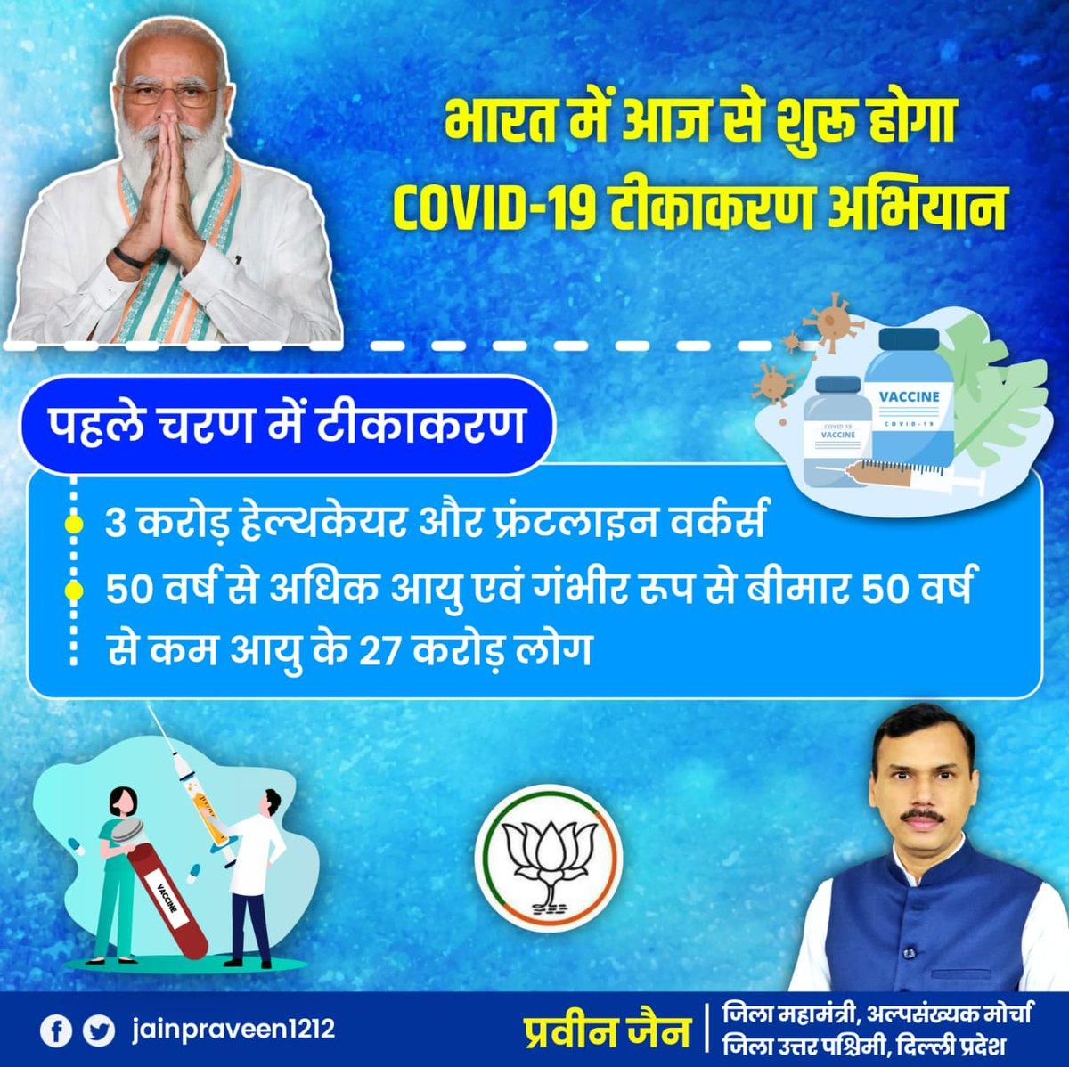 प्रधानमंत्री श्री @narendramodi जी के नेतृत्व में विश्व का सबसे बड़ा #COVID19 वैक्सीन टीकाकरण अभियान आज 16 जनवरी से शुरु हो गया है। जय हिंद 🇮🇳🇮🇳🇮🇳  @BJP4Delhi @siddharthanbjp @BJP4India @DevinderSolanki  @ChitraAggarwal2