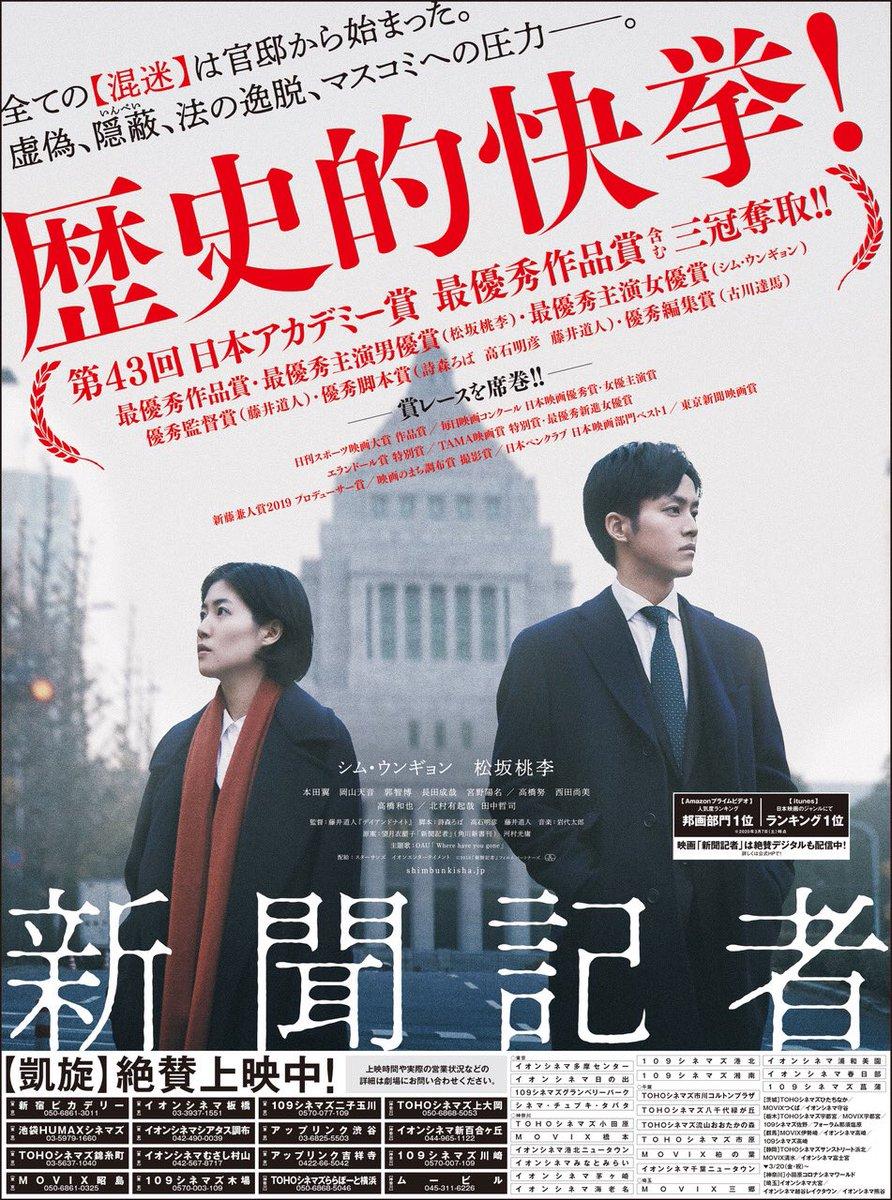 記者 評価 新聞 「よくやった!」と日本アカデミー賞を見直す声に、一部に猛批判ツイートも。『新聞記者』頂点の反応と理由(斉藤博昭)