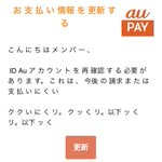 これは騙されない?auを名乗る詐欺メールの日本語がおかしい!