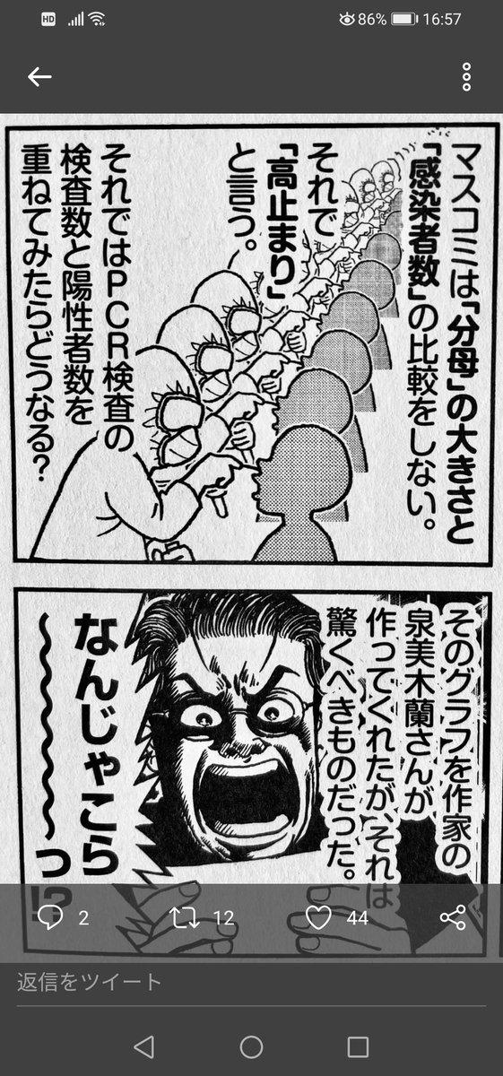 騒ぎすぎない。不安を煽らない。 日本は島国。アメリカやイギリスの数字と比べてみてね。 ワイドショーを見るな。 ワイドショーを見るな。 #小林よしのり #新型コロナ #玉川徹 #岡田晴恵 #青木理 #岩田健太郎 #西浦教授 #広尾晃 https://t.co/avOBcThUba