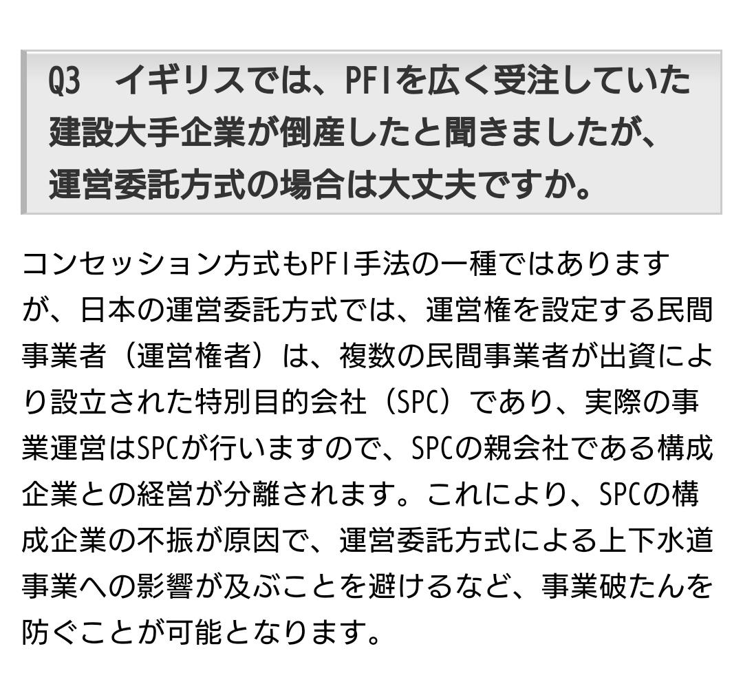 「民間企業では倒産が心配」と思っていたけど、水道に関してはそれも対策されている。画像は浜松市のサイ...