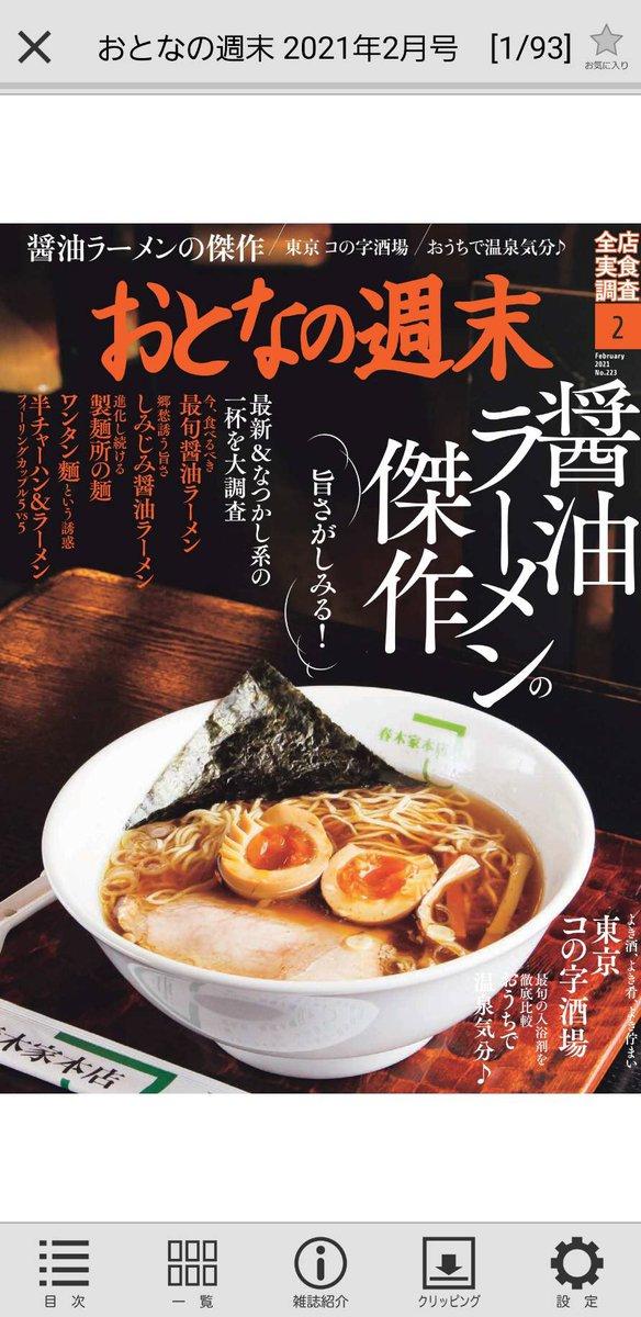 秋葉原 ほん 田 麺 総 本店 処