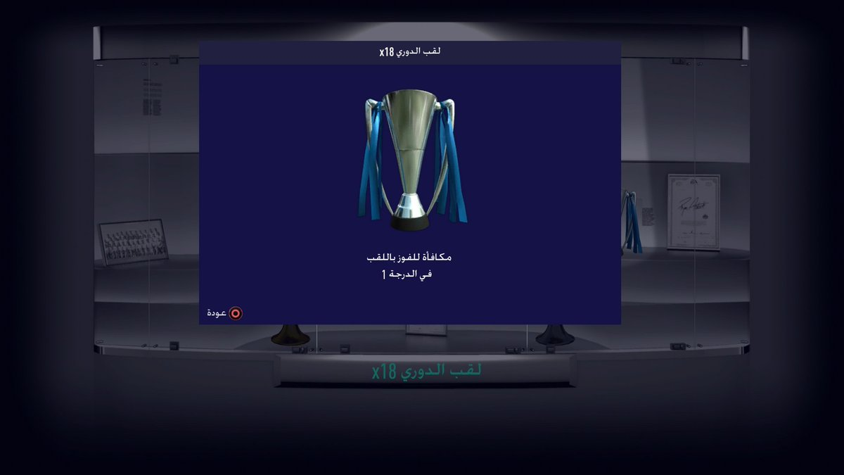 #18🏆  • new title added to the club's treasury.  • We thank the players who contributed to its achievement 🤩🖤'   Thank you Kings 💙👑  #بروكلوب #برو_كلوب #فيفا #فيفا21 #فيفا_٢١  #pro_clube #proclubs #proclube #pro_clubs  #FIFA21 #FIFA #fifa_21