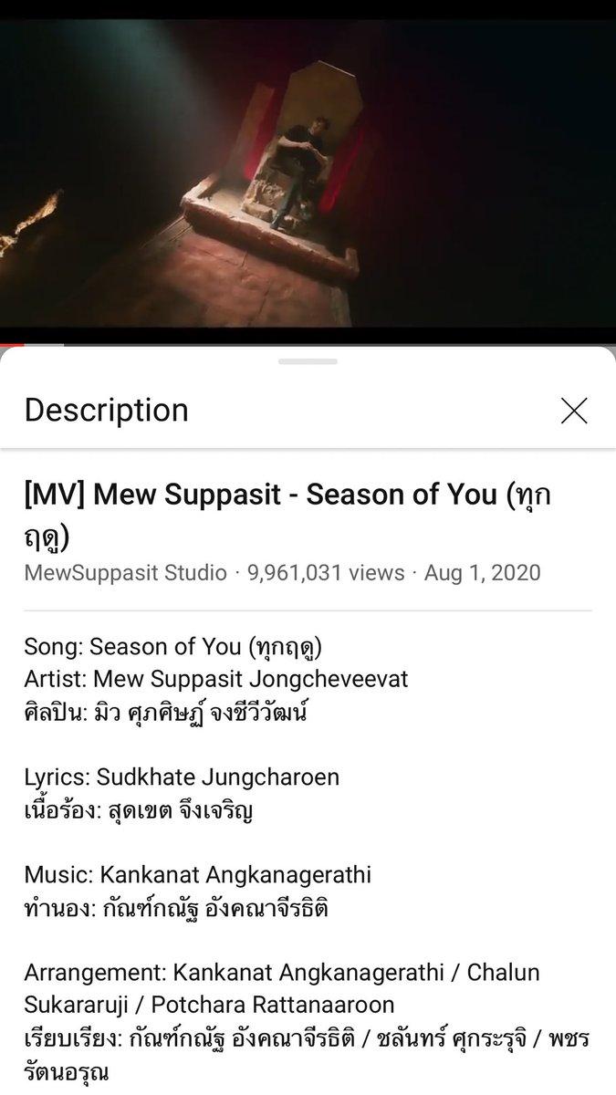 Season of Mew  #SeasonofYou #MewSuppasit  @MSuppasit  39k++ to go!