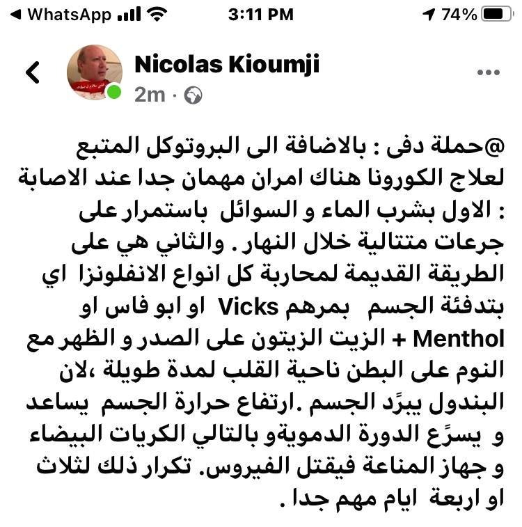 Replying to @NKioumji: