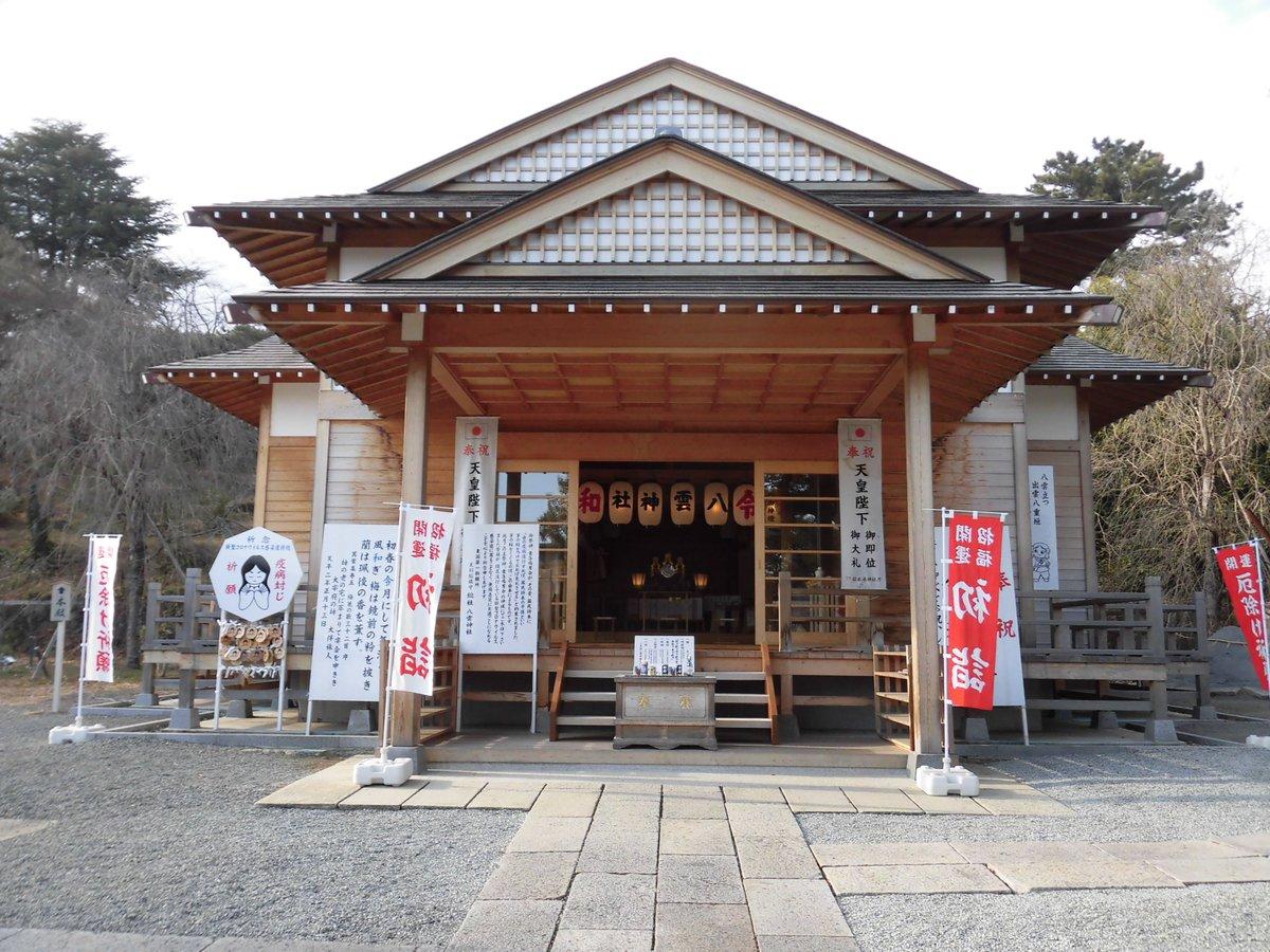 1月16日。足利市緑町・八雲神社。一昨日14日、栃木県は新型コロナウイルス感染拡大に伴う緊急事態宣言の対象地域となりました。私にとって八雲神社は不要不急とは思えない外出先ですが、今日の足利行きについては、八雲神社以外は車に乗ったまま、という行動パターンにしましたが・・・ https://t.co/21tN6f29zu