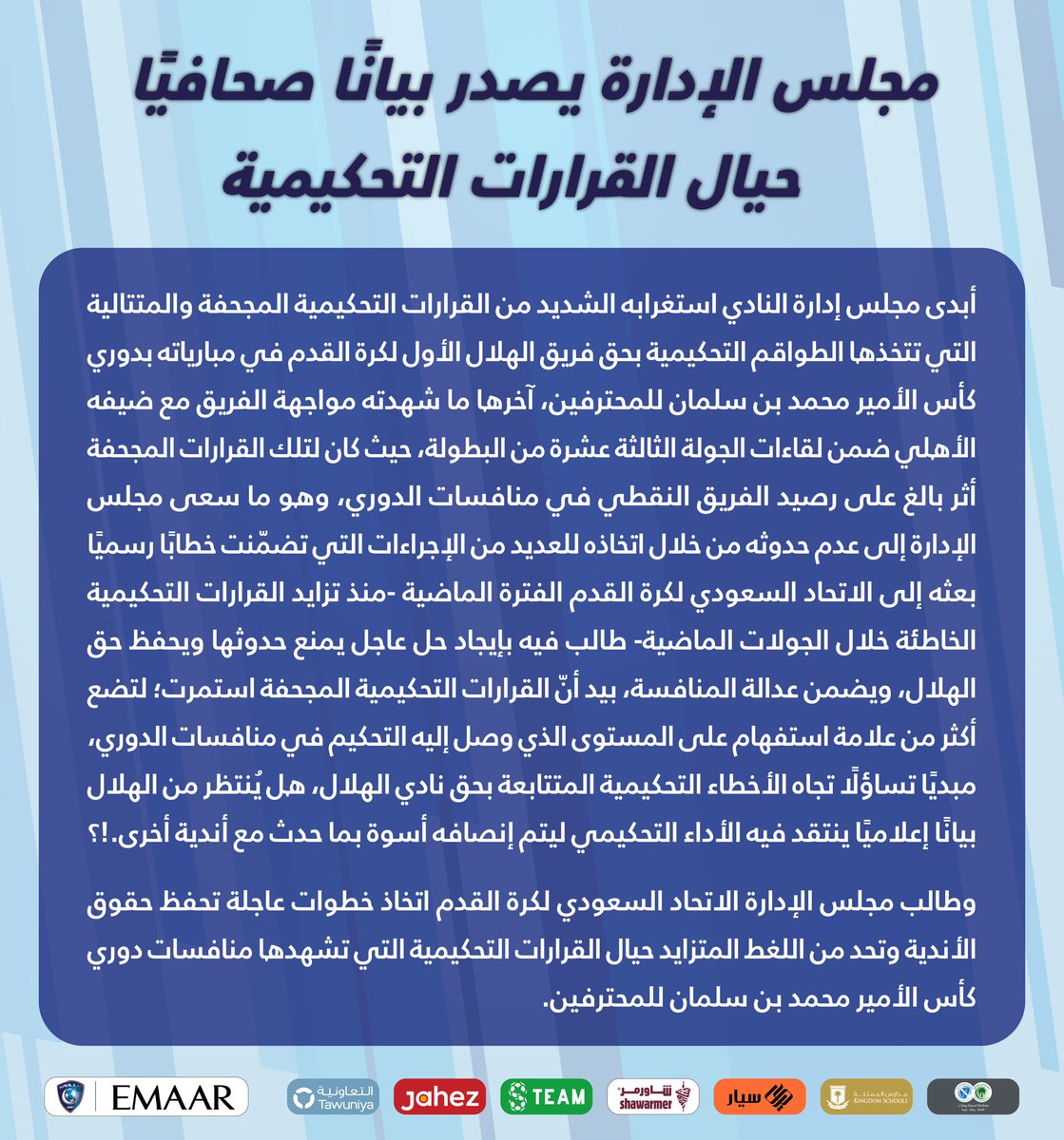 الإعلامي @falahsport 🔴🔴  بيان ادارة #الهلال الأخير يذكرني ببيانهم بعد انسحاب #الهلال من #دوري_ابطال_اسيا التوقيت والهدف واحد..!  #الاهلي_lلهلال #سعودي_كورة