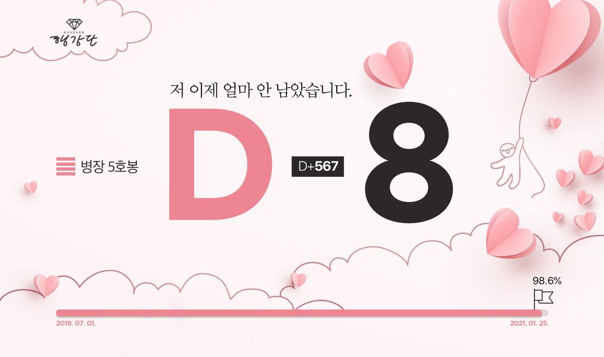 📆도경수 병장, 전역까지 D-8 셀 수 없는 밤과 별을 지나, 우리가 다시 만나는 그날까지 남은 여덟 밤과 별 #도경수 #디오 #DohKyungSoo #DO (D.O.) #EXO