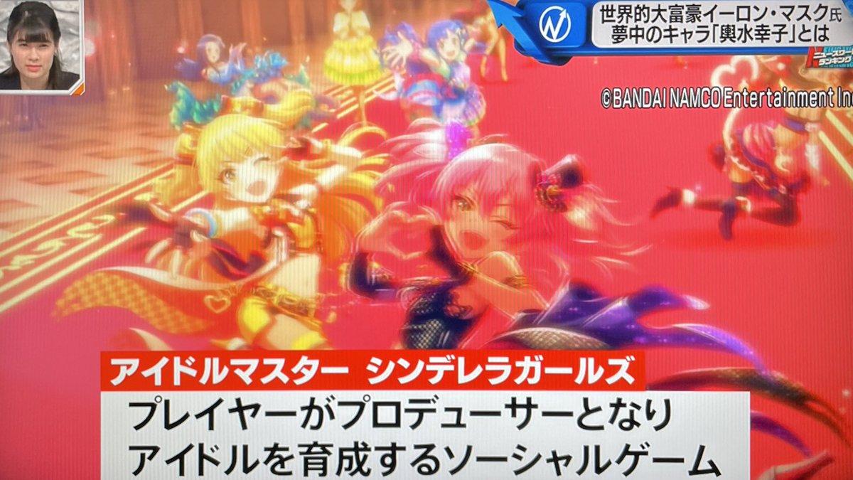 【動画】昼のニュースで『デレマス( 輿水幸子)』が紹介される!! マスPさん「巨大なパトロンを手に入れたようなもの!」