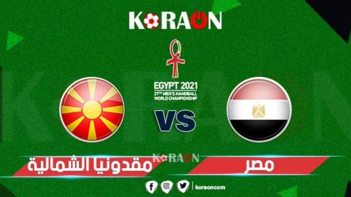 Today  🔥 🤾 The World Handball World Cup Egypt 2021, the second round, the groups league, the first preliminary round🏆🤾 match  🤾♂️    Egypte     🤾♨    Macedonia   Match time  🕖  19:00  cairo  stadium  🏐   Cairo Stadium  channel  📺   ON time sport 1  اعداد  🤾♂️  karim Emam https://t.co/1k8xtpeb3n