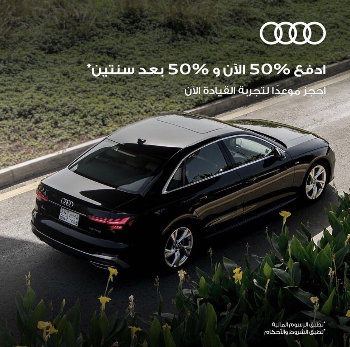 #عروض #سيارات #اودي #السعودية  #audi #cars #offers #ksa