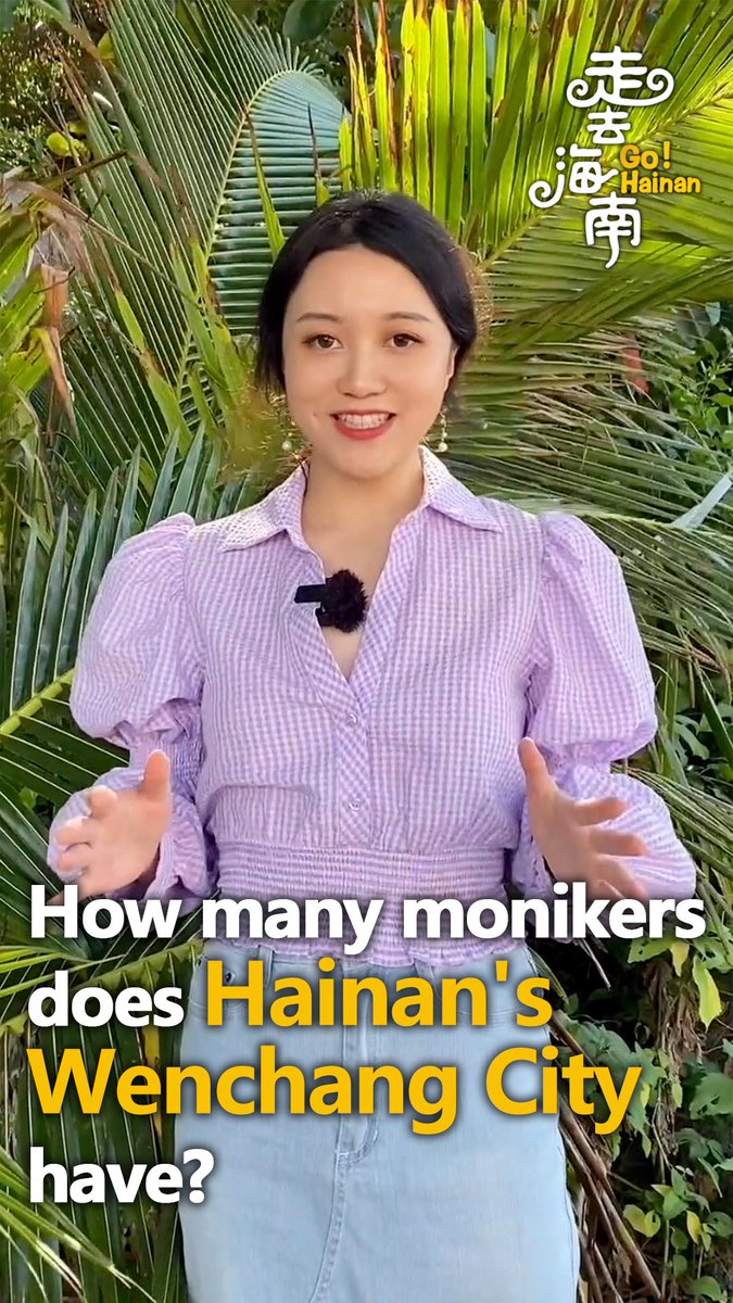 Watch: How many monikers does Hainan's Wenchang have? #GoHainan #GoChina