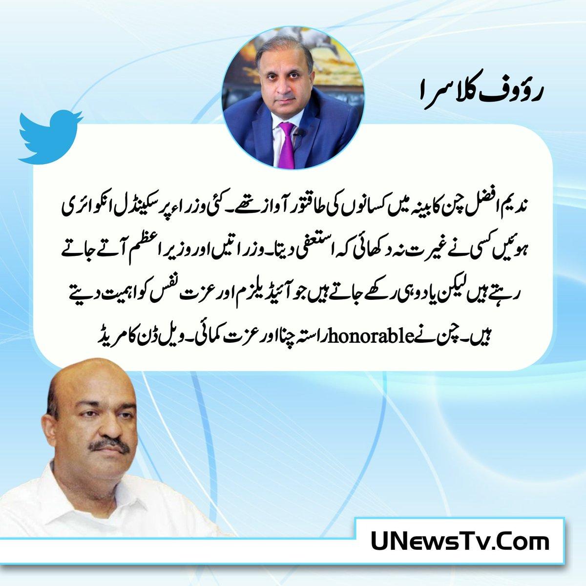#Nadeemafzalchan @NadeemAfzalChan