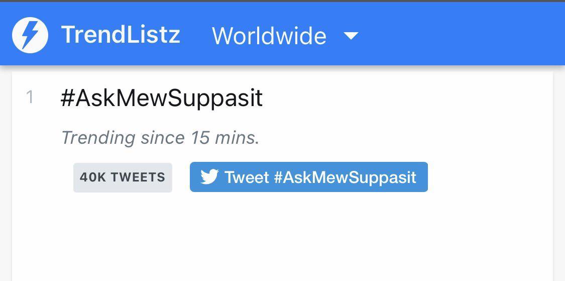 """ทวิตเตอร์ลุกเป็นไฟเมื่อ """"มิว ศุภศิษฏ์ จงชีวีวัฒน์"""" ชวนแฟนคลับถามคำถามตอบ เพียงแค่16นาที พุ่งทะยานขึ้นอันดับ1เทรนด์ทวิตเตอร์โลกและอีกหลายประเทศทั่วโลก  อ่านต่อ :   #AskMewSuppasit #MewSuppasit #MewSuppasitStudio"""