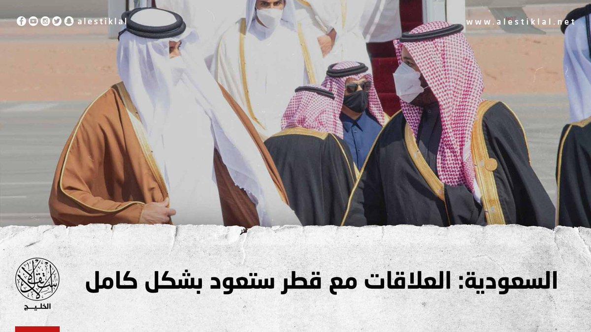 وزير الخارجية السعودي #فيصل_بن_فرحان يقول إن العلاقات الدبلوماسية مع #قطر ستعود بشكل كامل وأن السفارات ستفتح في البلدين خلال الأيام القادمة مؤكدا أن قمة العلا ستزيد من رفع مستوى التنسيق والتعاون بين دول الخليج.