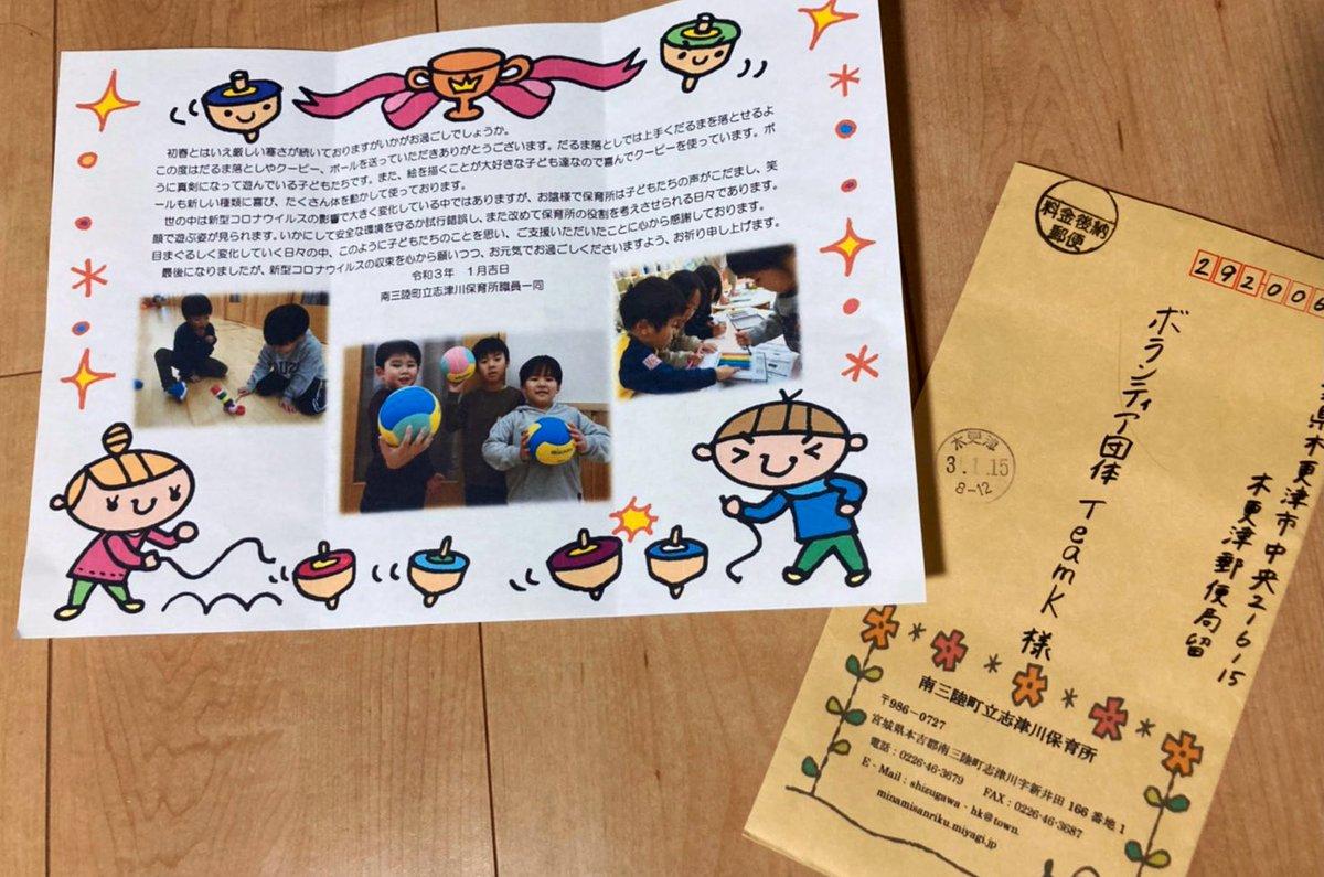 【ご報告】その3 #MerryChristmas 🎅🎁 #teamkクリスマス大作戦 #宮城県 #南三陸町  文房具やおもちゃなどをプレゼントした志津川保育所から御礼のお手紙が届きました!皆様にも感謝です!  またいつか子供たちと直接遊べる日までお互い元気に乗り越えましょう。そして次は #ハガキ大作戦 で!
