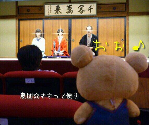 旧大須演芸場で矢方美紀と秦佐和子が高座に上がった姿を見つめるリラックマ。   #お前よくぞそんなもん撮ってたな選手権