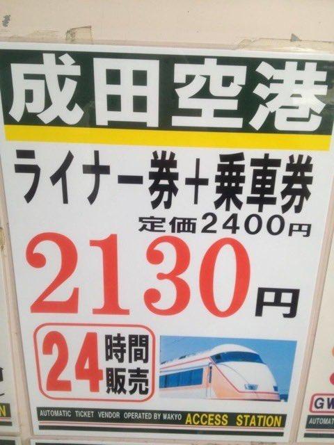 #お前よくぞそんなもん撮ってたな選手権 成田空港まで行かなさそう()