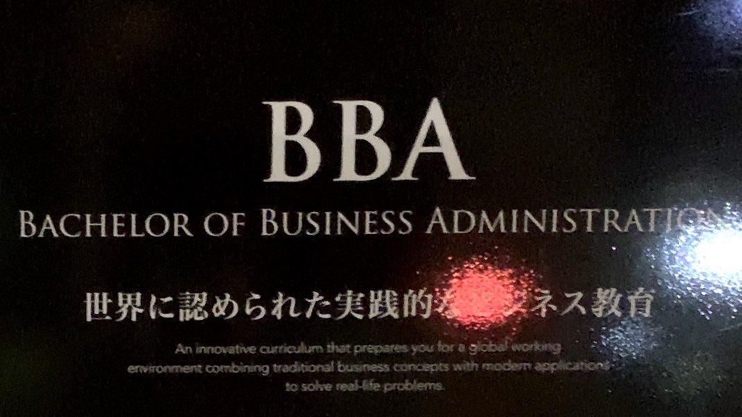 #お前よくぞそんなもん撮ってたな選手権   名古屋商科大学の誤解しそうな看板