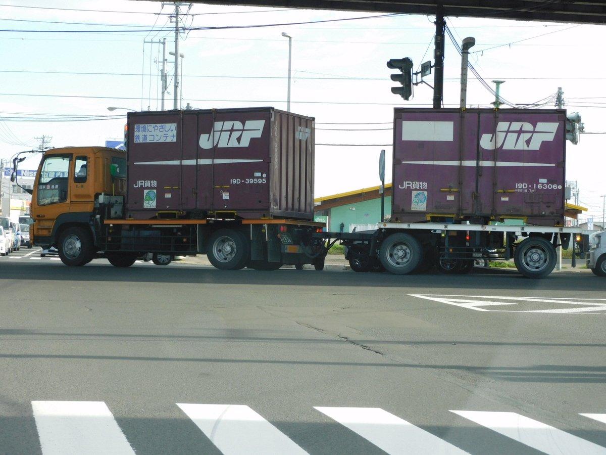 #お前よくぞそんなもん撮ってたな選手権 JR貨物コンテナ積載フルトレーラ。道央自動車道ICへ向かう途中の交差点で。信号待ちしてたら現れました。