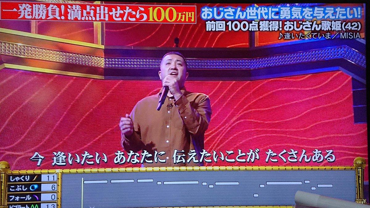 生放送 で 満点 出せ たら 100 万 円